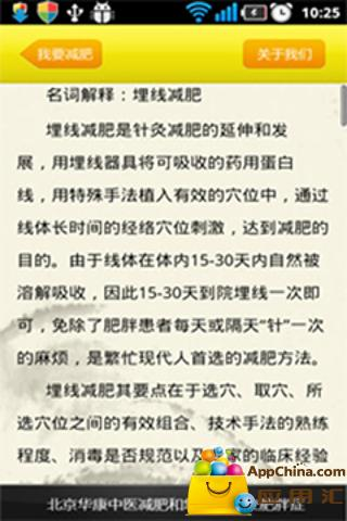 生活必備免費app推薦|京城第一胖童線上免付費app下載|3C達人阿輝的APP