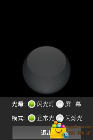 激光手电筒截图2