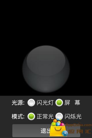 激光手电筒截图3