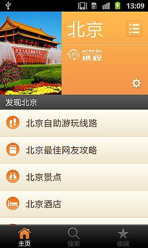 北京城市指南 生活 App-癮科技App