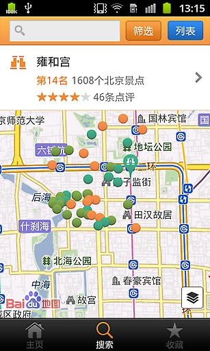 北京城市指南 生活 App-愛順發玩APP
