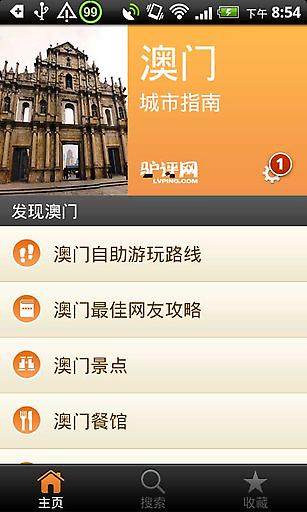 City Guide of Macau