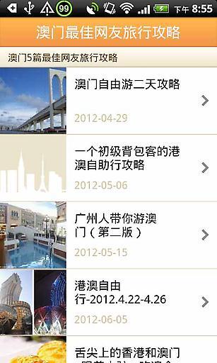 澳门城市指南 生活 App-愛順發玩APP