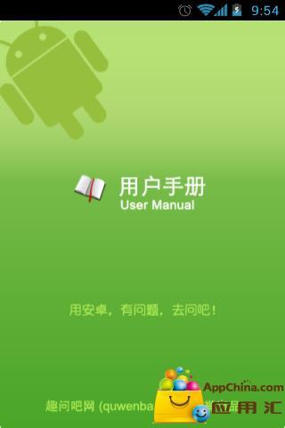 GT-I9003用户手册