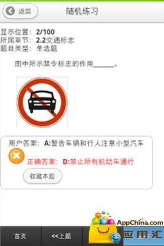 【免費生活App】交规模拟考试2012(广州_c类)-APP點子