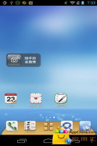360手机桌面主题-太阳 海与教室