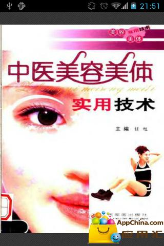 中医美容美体方法