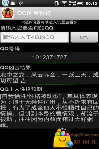 玩免費遊戲APP 下載QQ资料小助手 app不用錢 硬是要APP