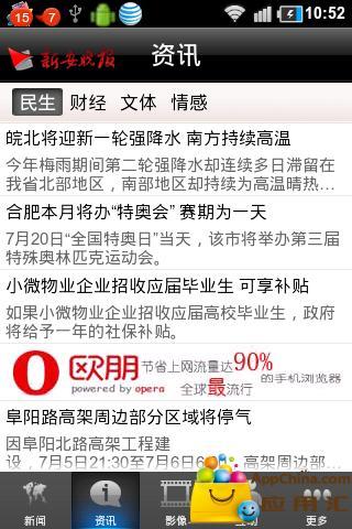 【免費新聞App】新安晚报-APP點子