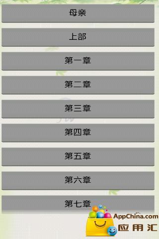 高尔基珍藏合集 書籍 App-愛順發玩APP