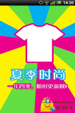 淘宝夏季时尚 購物 App-癮科技App