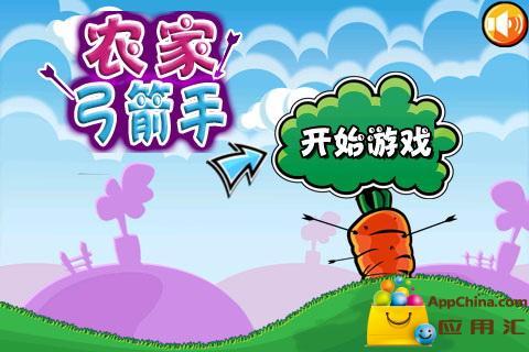 【免費益智App】农家弓箭手-APP點子