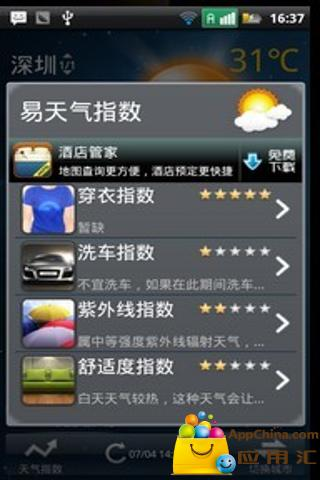 android apps集合| T客邦- 我只推薦好東西