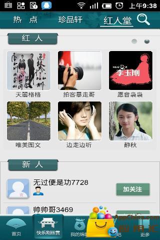 李玉刚新媒体互动平台