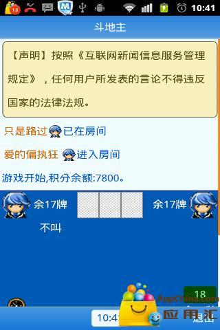 聊歌 社交 App-愛順發玩APP