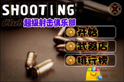 超级射击俱乐部 射擊 App-癮科技App