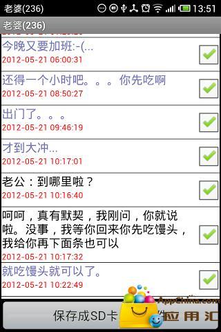 短信转存文件截图1