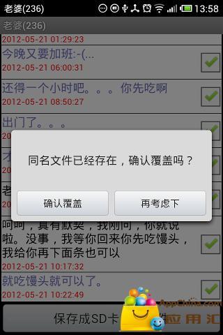 短信转存文件截图3