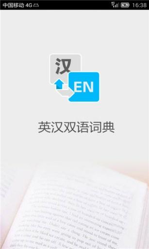 英汉双语词典