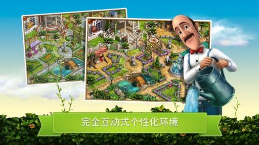 园艺别墅截图1