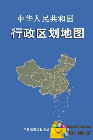 中國行政區劃地圖