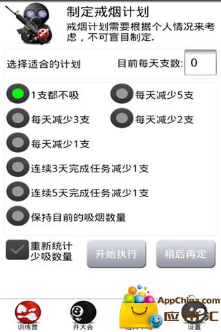 戒烟家族 生活 App-癮科技App