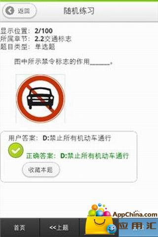 上海交规 生產應用 App-癮科技App