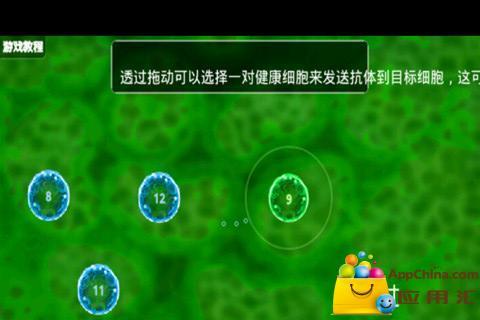 细胞大战截图2
