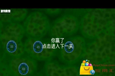 细胞大战截图3