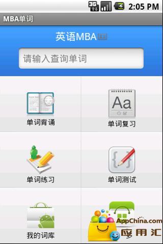 [爱学习]2013MBA联考英语单词 生產應用 App-愛順發玩APP