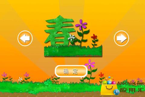 【免費益智App】鸡蛋小子-APP點子