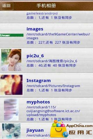Pic2u家庭云相册截图3