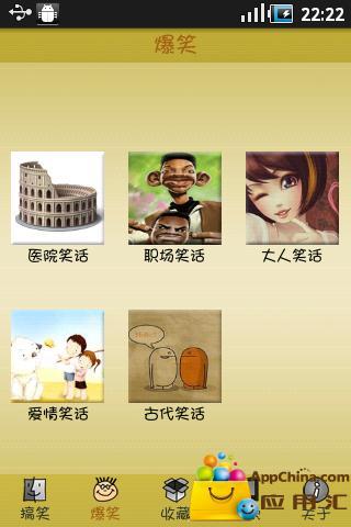 笑话精选 書籍 App-愛順發玩APP