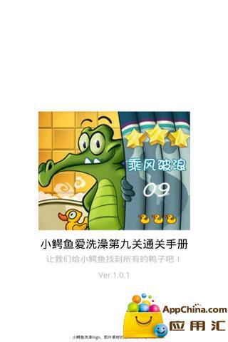 小鳄鱼爱洗澡第九关通关手册