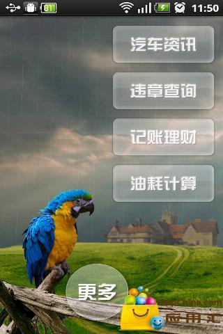【Android APP推介】超級酷APP,秘書幫忙,使命必達!