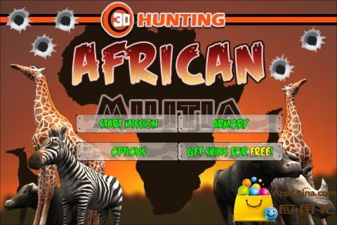 3D狩猎:非洲民兵 3D Hunting: African Militia