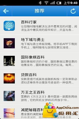 【免費書籍App】摩尔庄园百科-APP點子