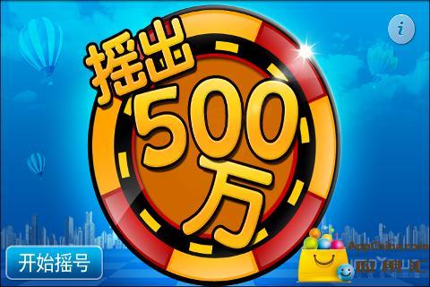 彩票摇出500万