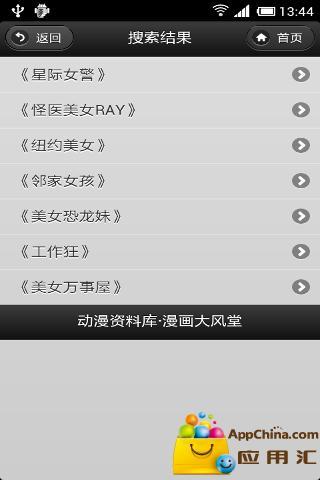 玩免費新聞APP|下載动漫资料库 app不用錢|硬是要APP