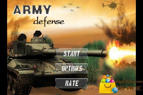 陆军防御战