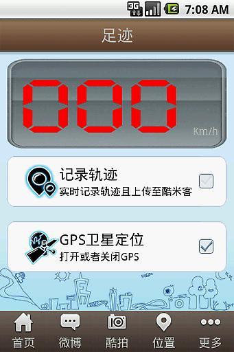 酷米客GPS定位监控(推荐版)截图1