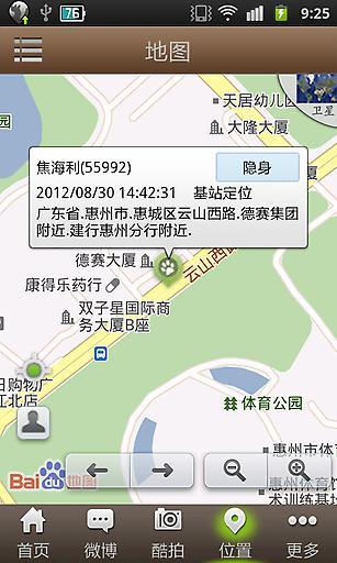 酷米客GPS定位监控(推荐版)截图4