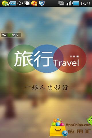 中国旅行社平台截图0