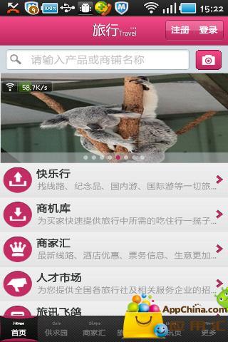 中国旅行社平台截图1