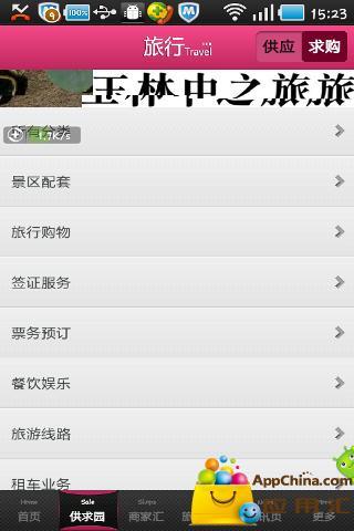 中国旅行社平台截图2