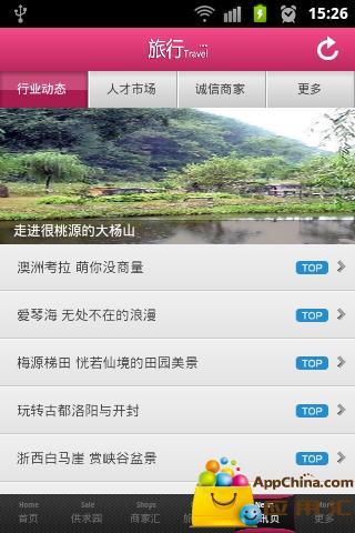 中国旅行社平台截图3