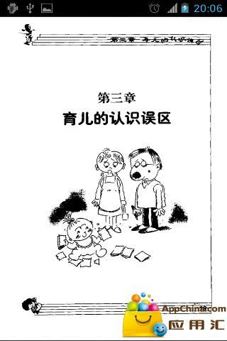 早教最佳育儿法截图3