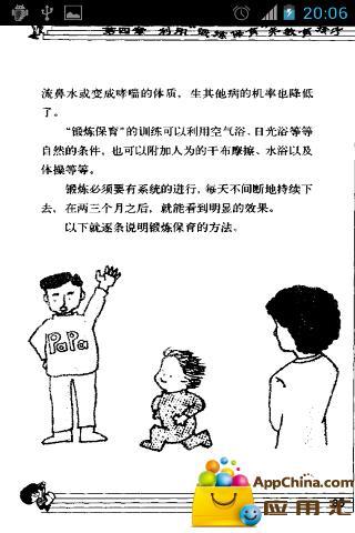 早教最佳育儿法截图4