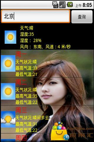 好用 Android APP 推薦 [2013/6/1 陸續補充] @ 小雕雕的家 :: 痞客邦 PIXNET ::