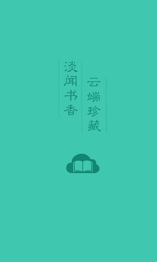 书香云集截图4